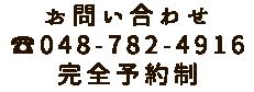 TEL:048-782-4916