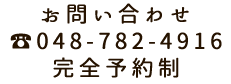 TEL:048-782-4916